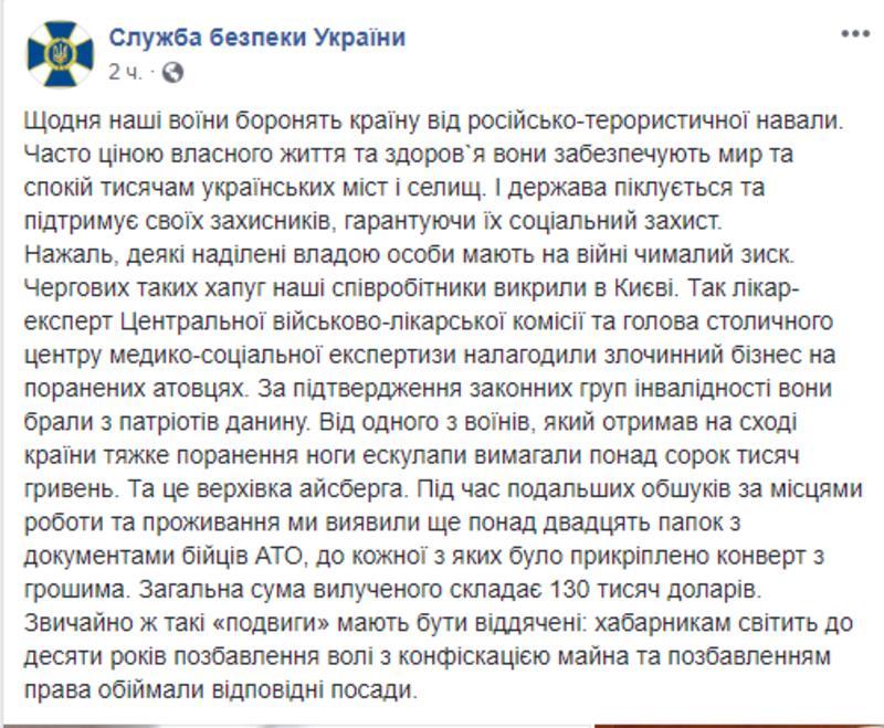 facebook.com/SecurSerUkraine