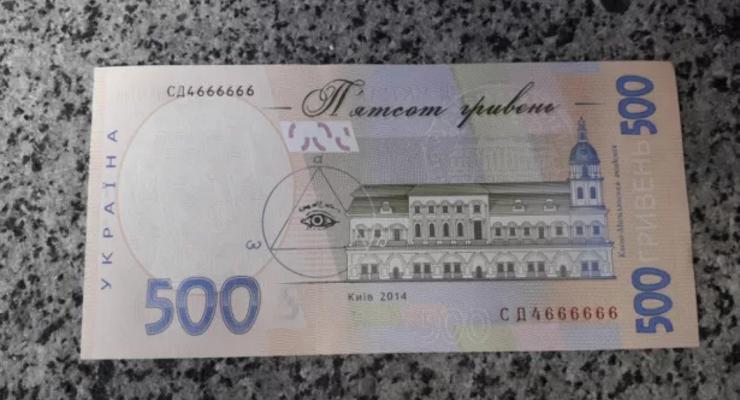 Украинские банкноты на удачу продают за 10 тыс гривен
