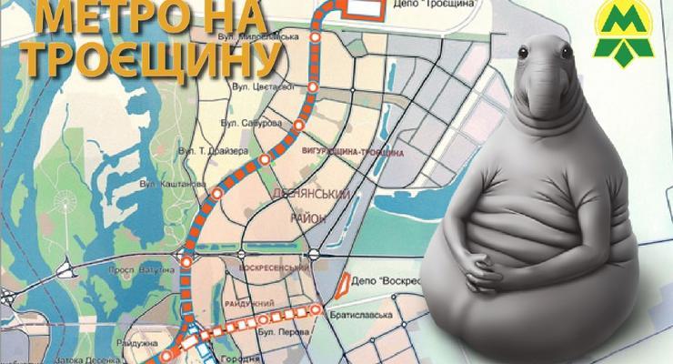 Киевский метрополитен отменил метро на Троещину