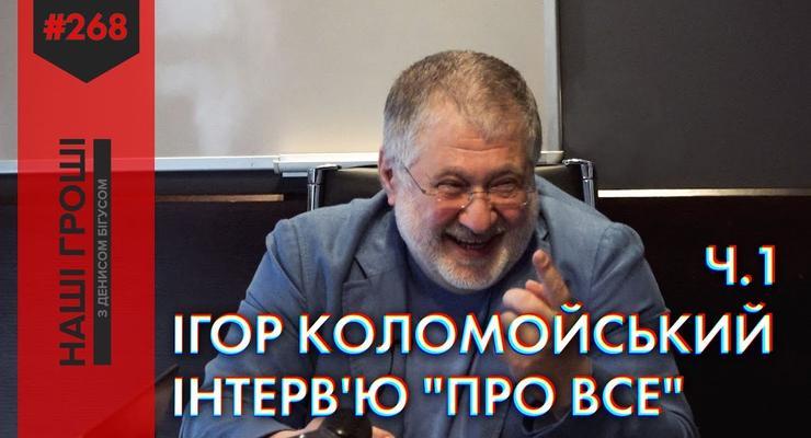 """""""Мы овцы, нас стригут"""": Полный разбор интервью Коломойского о Приватбанке"""