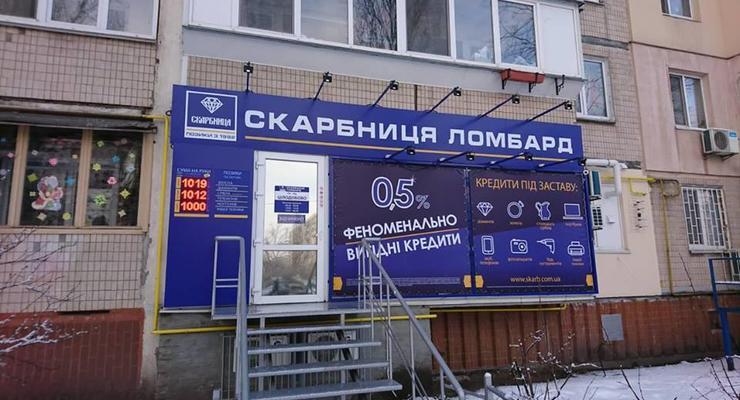 Ломбарды в Украине предлагают кредиты под 213% годовых