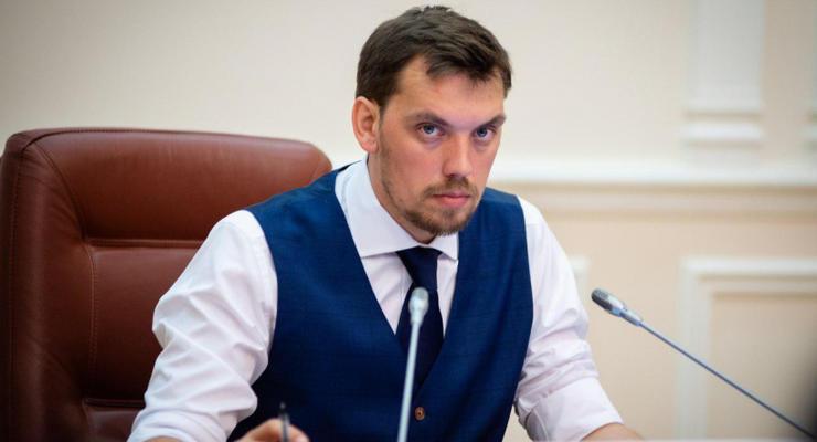 Власти отменили 20 актов, мешающих бизнесу – Гончарук