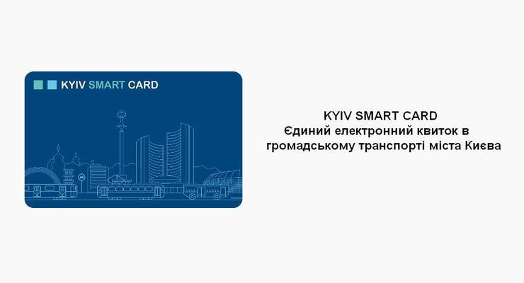 Когда запустят KyivSmartCard и какие проблемы имеет система