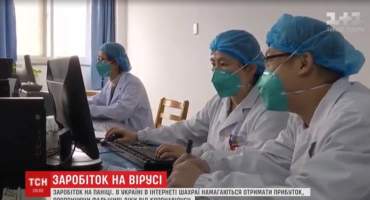 """Украинские мошенники продают """"вакцину"""" против коронавируса"""