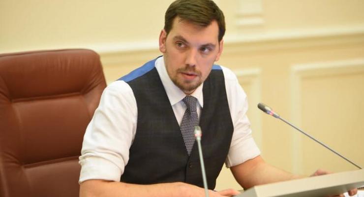 Стало известно, сколько потратил Кабмин на визит Гончарука в Давос