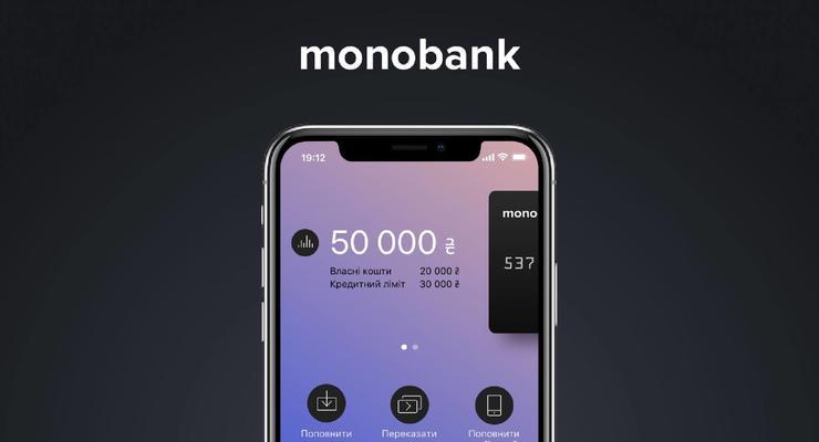 Monobank тестирует банковскую карту для детей