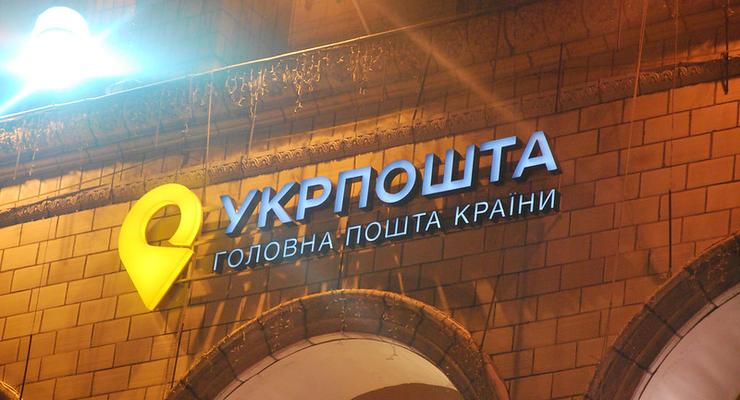 """Укрпочта продаст базы отдыха в """"Конча-Заспе"""" и на Азовском море"""