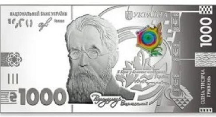НБУ выручил за сувенирные банкноты почти полмиллиона