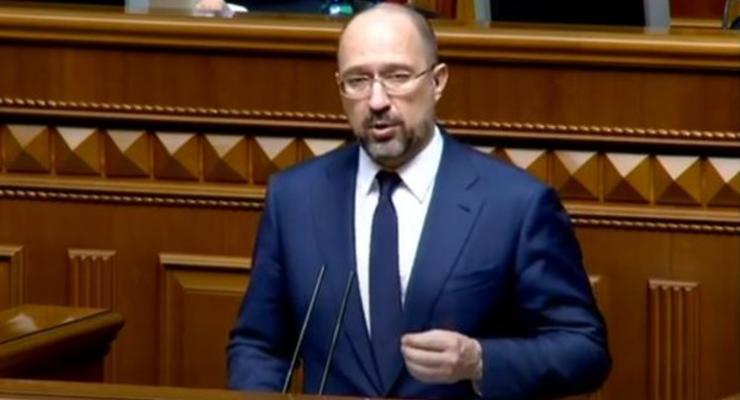 Шмыгаль в пятницу отчитается перед депутатами: Подробности