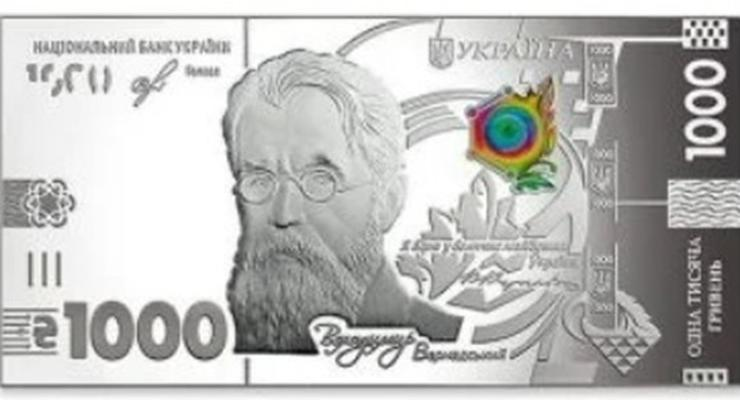 НБУ выручил за 25 серебряных банкнот 137 тыс грн