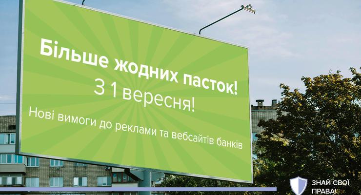 В Украине вводят новые правила защиты прав потребителей финуслуг: Что известно