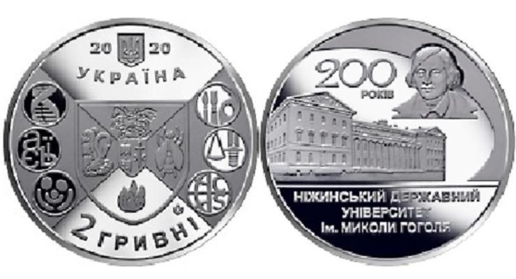В Украине введена в оборот новая памятная монета