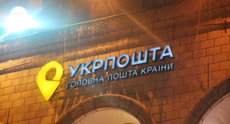 Укрпочта продала непрофильных активов на 100 млн грн: Что ушло с молотка