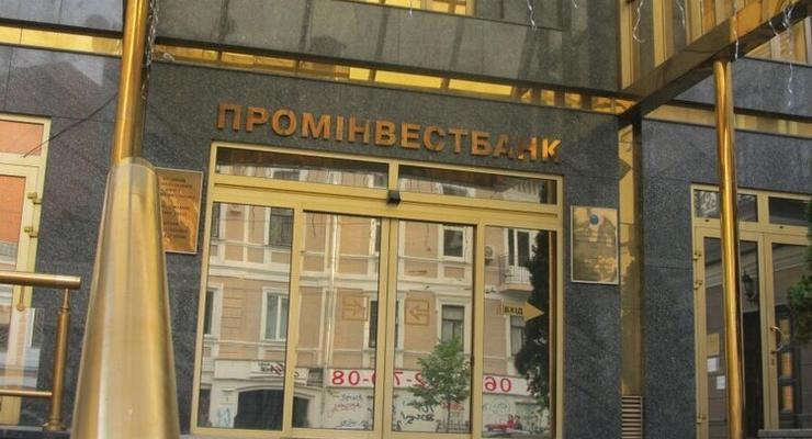 Украина выиграла у РФ спор по продаже Проминвестбанка: Подробности