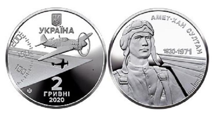В Украине появилась монета в память о крымскотатарском летчике-асе