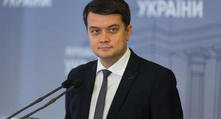 Разумков сообщил, когда Рада начнет рассматривать бюджет-2021