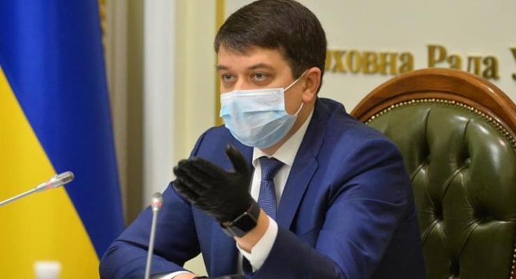 Разумков анонсировал реакцию Рады на решение КСУ по декларированию