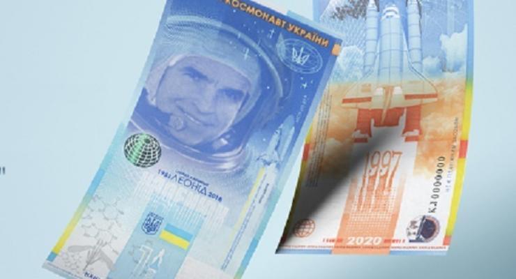 Появилась банкнота, посвященная первому космонавту независимой Украины