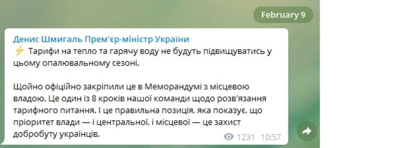 Рост тарифов: Кабмин и местные власти подписали меморандум / Денис Шмигаль/Telegram