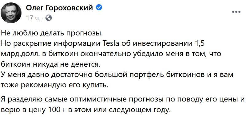 Биткоин может перевалить за $100 тыс - банкир / Олег Гороховский/Facebook
