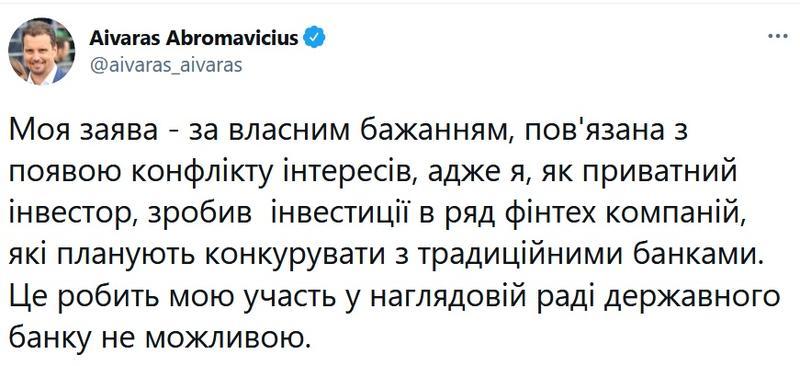 Абромавичус пояснил увольнение из набсовета Ощадбанка / Скриншот