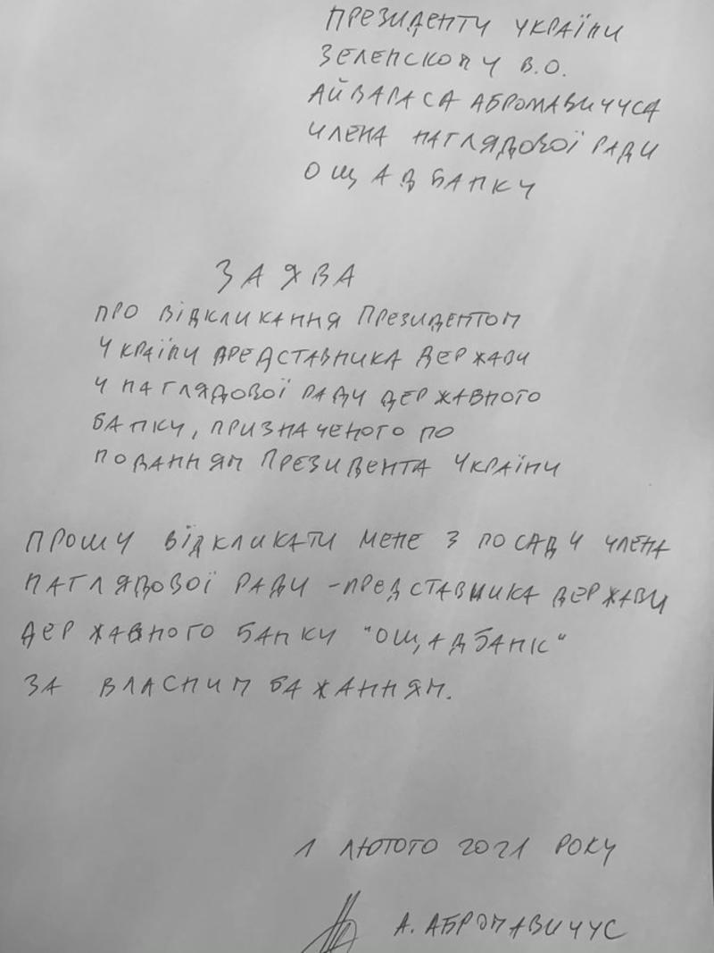 Абромавичус пояснил увольнение из набсовета Ощадбанка / twitter.com/aivaras_aivaras