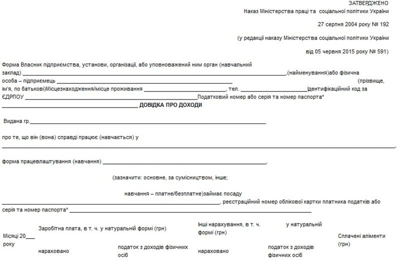 Справка о доходах в Украине / Скриншот