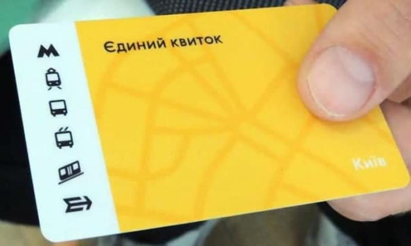 В Украине планирую ввести единый электронный билет на все виды транспорта / mtu.gov.ua