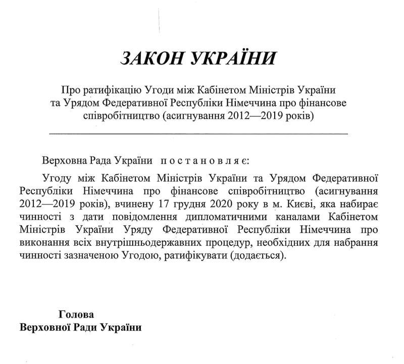 Проект Закона о ратификации договора