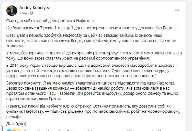 facebook.com/andriy.kobolyev