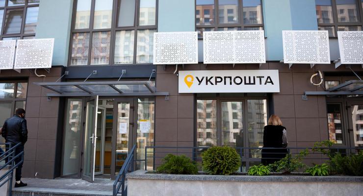 """Тарифы """"Укрпошты"""" вырастут на 20-40%: подробности"""