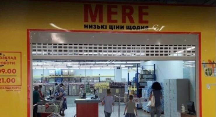 Российская сеть супермаркетов запустилась в двух городах Украины